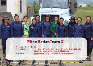 mat-31-team-photo